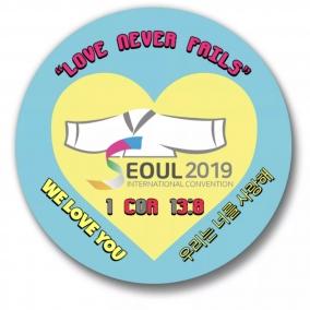 "150 South Korea JW International Convention Love Never Fails Buttons – 1.25"""