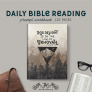 Daily Bible Reading (Masculine) – Notebook   JW Gifts